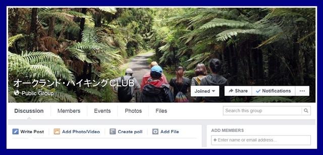 オークランド ハイキング クラブ イベント 日本人